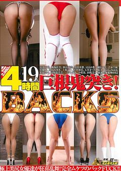 【星優乃 巨根 無料動画】巨根鬼突き!-BACKS-フェチ