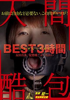 「人間酷包 BEST3時間 友田真希 妃悠愛 みづなれい」のパッケージ画像