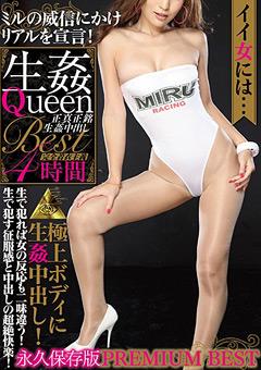 「生姦Queen BEST」のサンプル画像