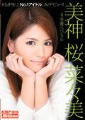 美神 桜菜々美debut 4本番スペシャル