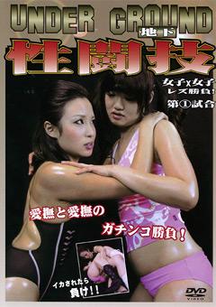 地下性闘技 女子 第一試合