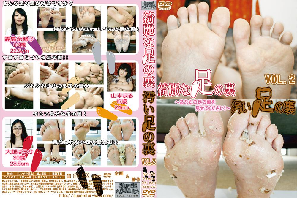 綺麗な足の裏 汚い足の裏 VOL2