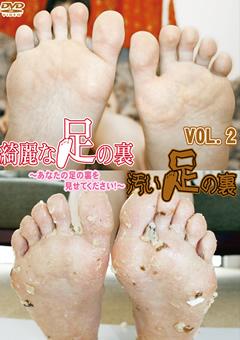 綺麗な足の裏 汚い足の裏 VOL.2