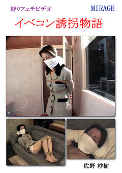 イベコン誘拐物語 佐野紗樹
