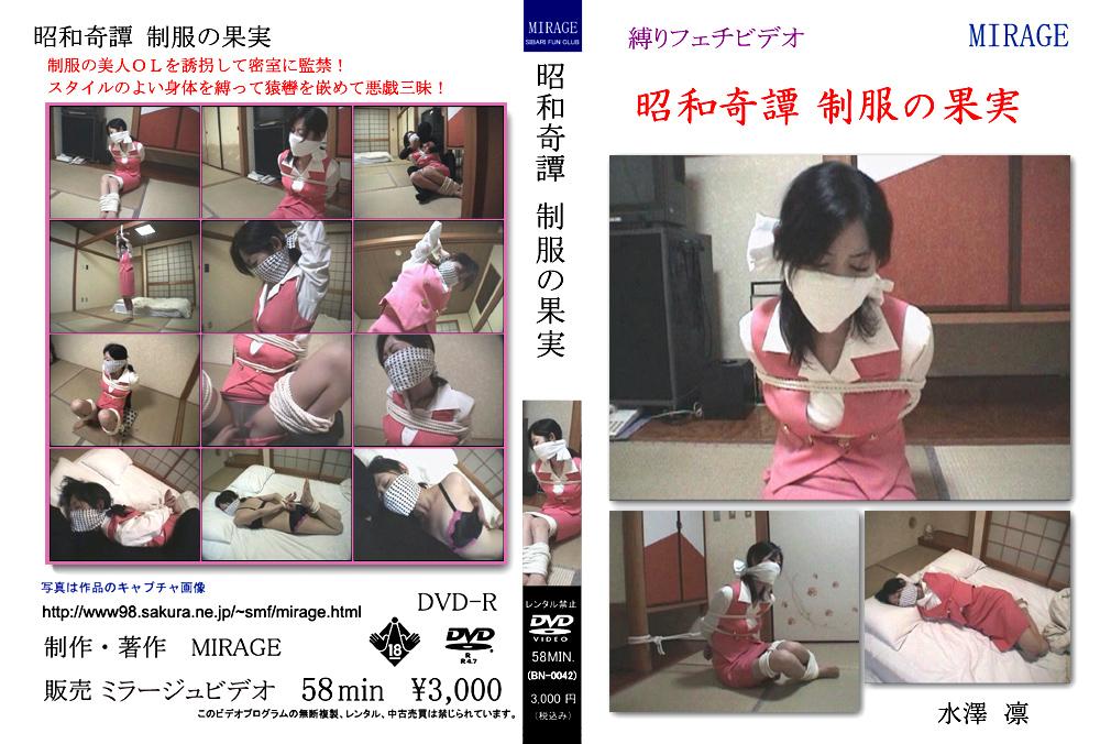 昭和奇譚 制服の果実 水澤凛のエロ画像