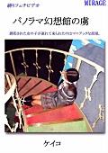 パノラマ幻想館の虜
