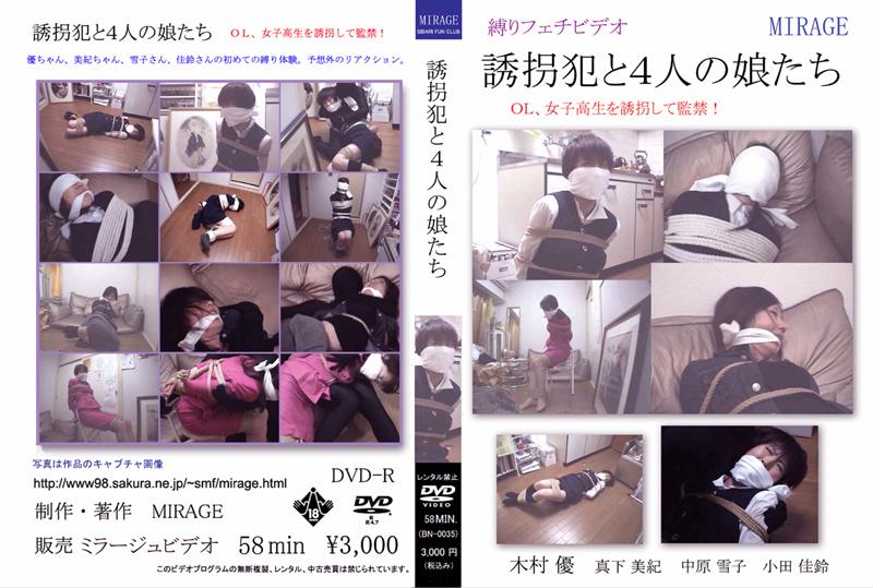 誘拐犯と4人の娘たちのエロ画像