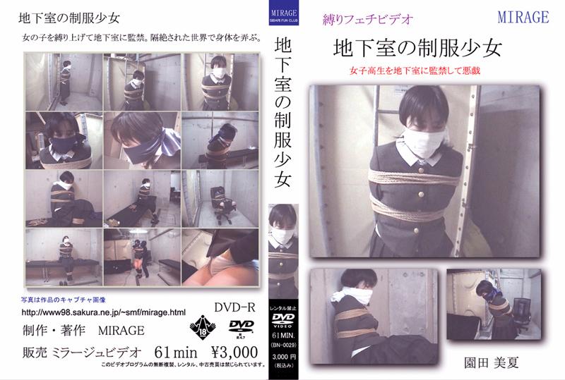 地下室の制服少女のエロ画像
