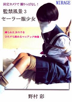 監禁風景3 セーラー服少女