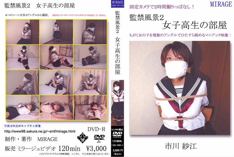 監禁風景2 女子校生の部屋のエロ画像