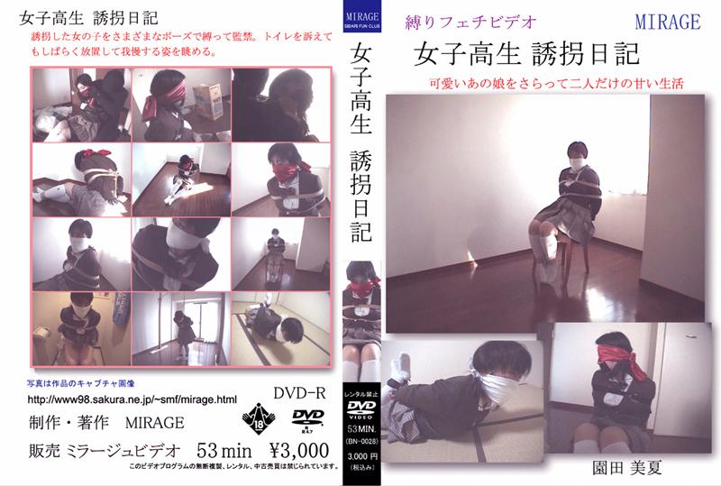 女子校生 誘拐日記のエロ画像