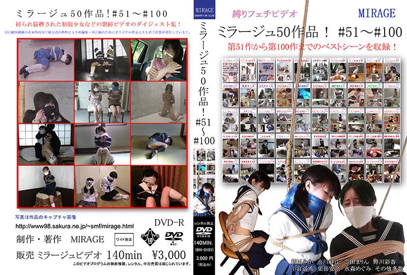 ミラージュ50作品!#51〜#100