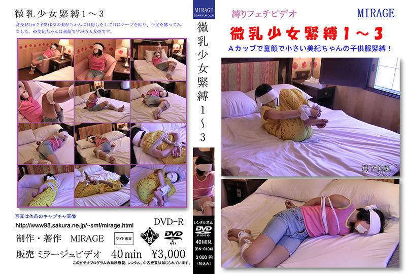 微乳少女緊縛1〜3