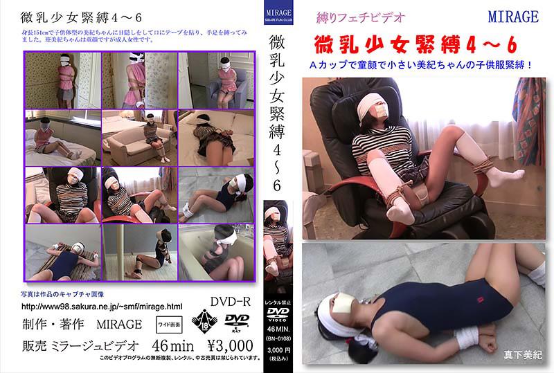 微乳少女緊縛4〜6