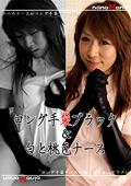 ロング手袋ブラック&白と桃色ナース