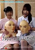 リアルフェイスDEレズっちゃお!!