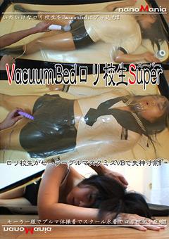 Vacuum Bed ロリ校生 Super ロリ校生がセーラーブルマスクミズVBで失神寸前!!