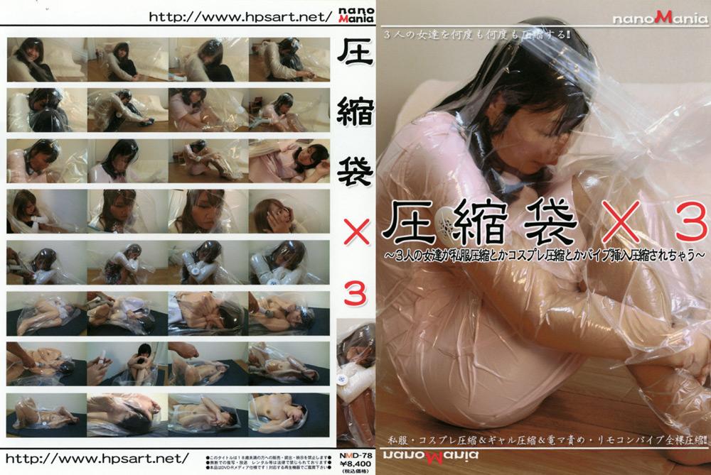 圧縮袋×3のエロ画像