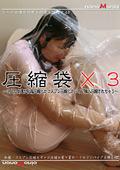 圧縮袋×3