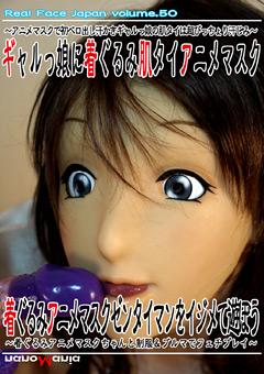 「ギャルっ娘に着ぐるみ肌タイアニメマスク 着ぐるみアニメマスクゼンタイマンをイジメて遊ぼう」のパッケージ画像