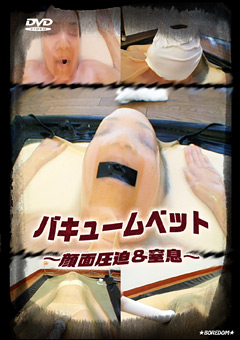 バキュームベッド ~顔面圧縮&窒息~