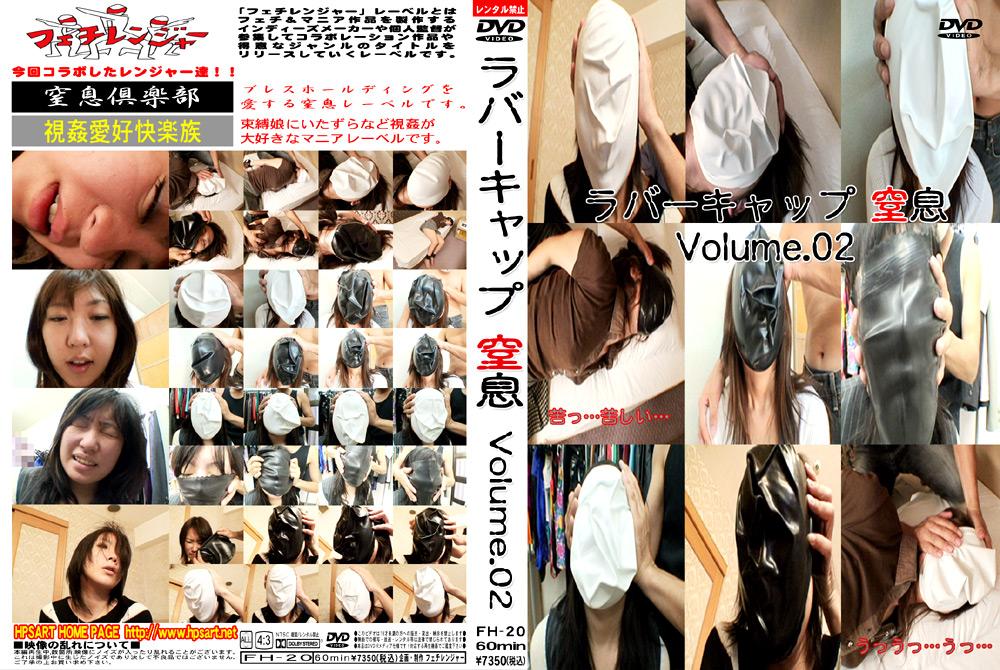 ラバーキャップ 窒息 Volume02