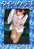タイツクラブ Volume.03 OL Tights