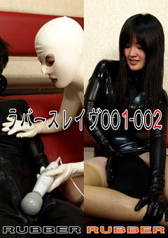 【フェチ動画】ラバースレイヴ001-002