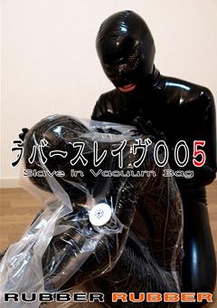 【ラバースレイヴ 無料】ラバースレイヴ005