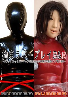 拘束ラバープレイB&R~ブラックとレッドラバースーツでふたりの女を拘束呼吸制御マスク電マ責め~