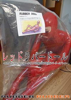 レッドラバードール~窒息&ガスマスク&フィメールマスク&首輪で超呼吸制御ラバードールプレイ~