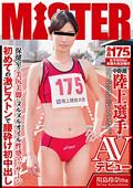 全国大会出場の中距離陸上選手がAVデビュー 川島玲奈