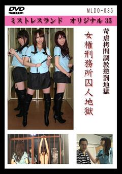「女権刑務所囚人地獄」のパッケージ画像