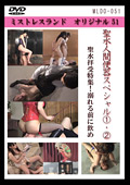 聖水人間便器スペシャル1・2