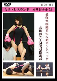 最強女格闘家の人間サンドバック エリカ