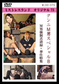 「クンニM男スペシャル 8」のパッケージ画像