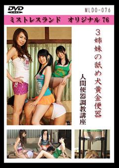 【妹 M男】3姉妹の舐め犬黄金便器-M男