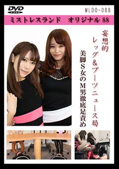 【大森玲菜動画】妄想的レッグ&ブーツニュース局-M男