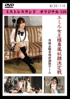 「エミル女王様専属奴隷決定戦 乙姫エミル」のパッケージ画像