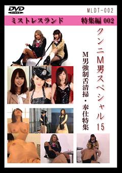 クンニM男スペシャル15