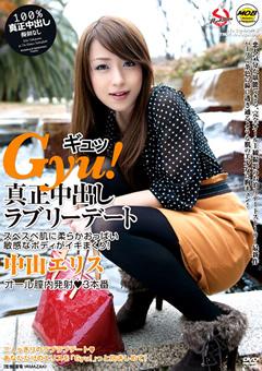 【中山エリス動画】Gyu!-真正中出しラブリーデート-中山エリス-女優