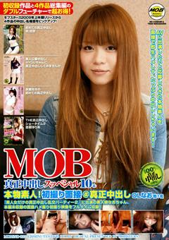 MOB真正中出しスッペシャル10&本物素人!初撮り面接@真正中出しOLなお 他1名