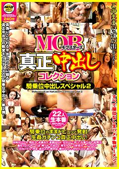 【騎乗位 ひとみ】MOB真正中出しコレクション-騎乗位中出しスペシャル2-女優