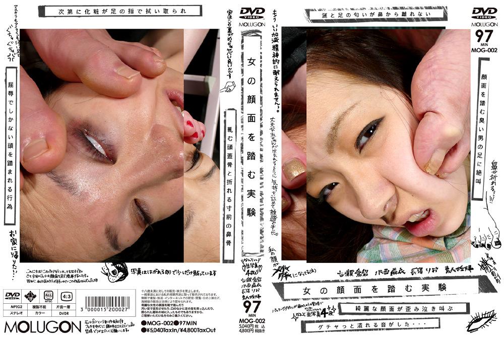 女の顔面を踏む実験