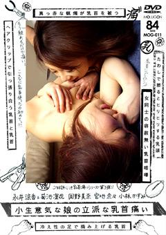 「小生意気な娘の立派な乳首痛い」のパッケージ画像