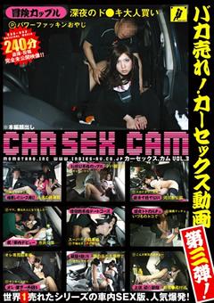 CAR SEX.CAM VOL.3