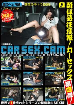 CAR SEX.CAM VOL.4