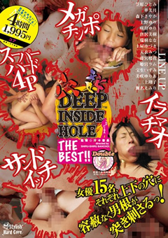DEEP INSIDE HOLE THE BEST!!(三上