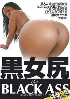 黒女尻 the BLACK ASS