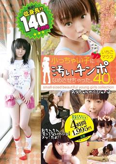 【かすみ動画】小っちゃい子に汚いペニスなめさせちゃった。40人-ロリ系